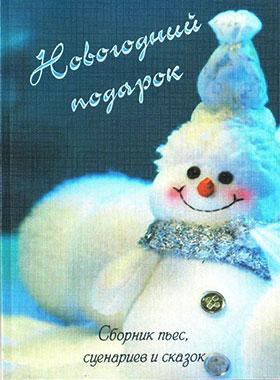 Новогодний подарок. Сания Шавалиева