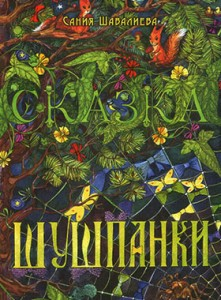 Шушпанки. Сания Шавалиева