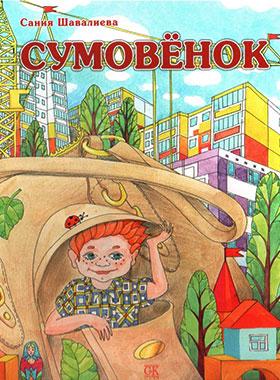 Сумовенок. Сания Шавалиева
