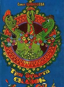 Три букета сказок. Сания Шавалиева