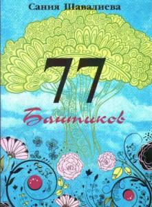 Книга 77бантиков-обложка
