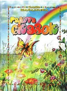 обложка радуги сказок книга для детей Сания Шавалиева