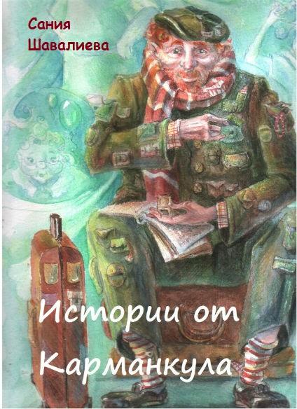 Истории от Карманкула книга для детей