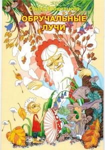сказка для подростков обручальные лучи Сания Шавалиева